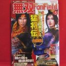 Dynasty Samurai Warriors 'Musou Fan Field #5' book