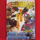 Dynasty Warriors 'Sangoku Musou Tsushin #4' fan book
