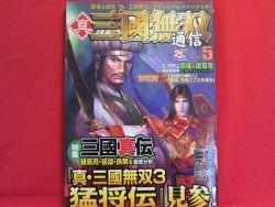 Dynasty Warriors 'Sangoku Musou Tsushin #5' fan book
