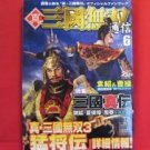 Dynasty Warriors 'Sangoku Musou Tsushin #6' fan book