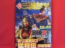 Dynasty Warriors 'Sangoku Musou Tsushin #6' fan book