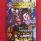 Dynasty Warriors 'Sangoku Musou Tsushin #7' fan book