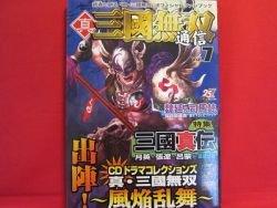 Dynasty Warriors 'Sangoku Musou Tsushin #7' fan book