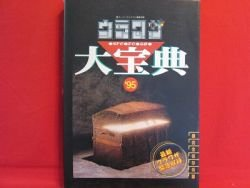 Videogame secret code encyclopedia book 1995 /NES. SNES, GB