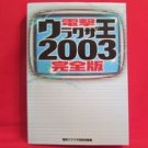 'Dengeki Urawazaou 2003' Videogame perfect secret code encyclopedia