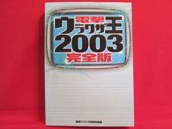 'Dengeki Urawazaou 2003' Videogame perfect secret code encyclopedia