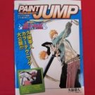 How to Draw Manga 'PAINT JUMP BLEACH' Coloring paper book