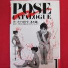 How to Draw Manga (Anime) book pose catalog #1 /Basic