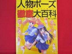 How to Draw Manga (Anime) book pose action encyclopedia
