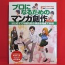How To Draw Manga college official book / All about drawing