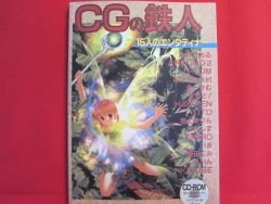 How to draw Manga '15 MOE Style Girl CG Creator' reference book w/CD