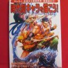 How to Draw Manga (Anime) book /Samurai, Ninja, Vintage character