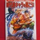 How to Draw Manga (Anime) book /Samurai, Ninja, Vintage character