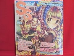 'SS #14' Japanese Manga illustration art collection book