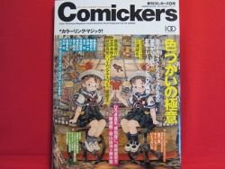 'Comickers' winter/2005 Japanese Manga artist magazine book