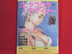 'Character Designer' Japanese Manga artist magazine book