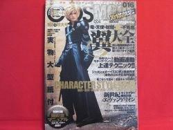 COSMODE #016 08/2007 Japanese Costume Cosplay Magazine