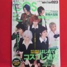 COSMODE #023 09/2008 Japanese Costume Cosplay Magazine w/pattern