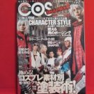 COSMODE #024 11/2008 Japanese Costume Cosplay Magazine w/pattern