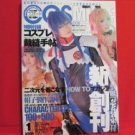 COSMODE #025 01/2009 Japanese Costume Cosplay Magazine w/pattern