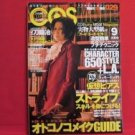 COSMODE #029 09/2009 Japanese Costume Cosplay Magazine