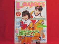 Layers #1 09-11/2003 Japanese Costume Cosplay Magazine w/pattern