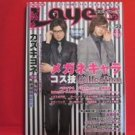 Layers #22 12/2008 Japanese Costume Cosplay Magazine w/pattern
