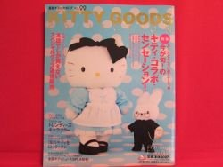 Sanrio Hello Kitty goods collection book magazine #22 w/extra