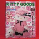 Sanrio Hello Kitty goods collection book magazine #26 w/extra