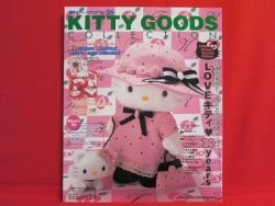 Sanrio Hello Kitty goods collection book magazine #26 w/extra