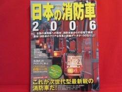 Japanese Ladder Fire Truck perfect catalog book 2006 w/postcard