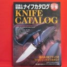 Japanese knife perfect catalog book 1997-1998