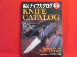 Japanese knife perfect catalog book 1997-1998