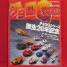 Choro Q perfect encyclopedia catalog book #1 TAKARA