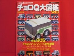 Choro Q perfect encyclopedia catalog book #3 TAKARA