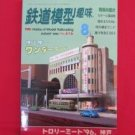 TMS #616 08/1996 N HO Scale Model Train japanse railroad magazine