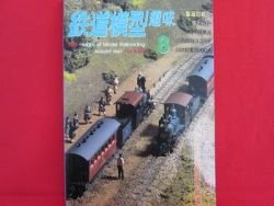 TMS #630 08/1997 N HO Scale Model Train japanse railroad magazine