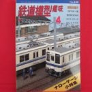 TMS #639 04/1998 N HO Scale Model Train japanse railroad magazine
