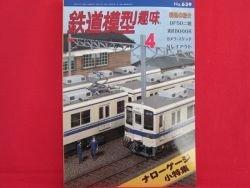 TMS #639 04/1998 N HO Scale Model Train japanse railroad magazine