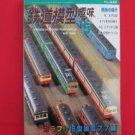 TMS #640 05/1998 N HO Scale Model Train japanse railroad magazine