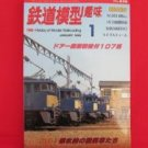 TMS #636 01/1998 N HO Scale Model Train japanse railroad magazine