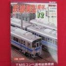 TMS #676 12/2000 N HO Scale Model Train japanse railroad magazine