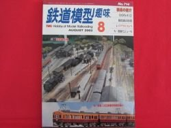 TMS #714 08/2003 N HO Scale Model Train japanse railroad magazine