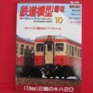 TMS #716 10/2003 N HO Scale Model Train japanse railroad magazine