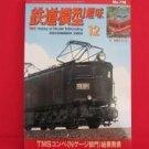 TMS #718 12/2003 N HO Scale Model Train japanse railroad magazine