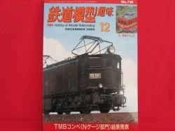 TMS #718 12/2003 N HO Scale Model Train japanse railroad magazine