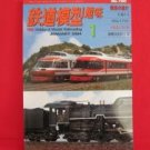 TMS #720 01/2004 N HO Scale Model Train japanse railroad magazine