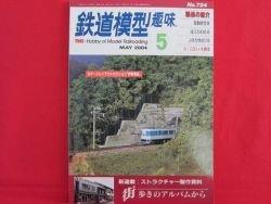 TMS #724 05/2004 N HO Scale Model Train japanse railroad magazine