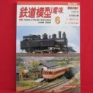 TMS #725 06/2004 N HO Scale Model Train japanse railroad magazine