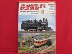 TMS #725 06/2004 N HO Scale Model Train japanse railroad magazine